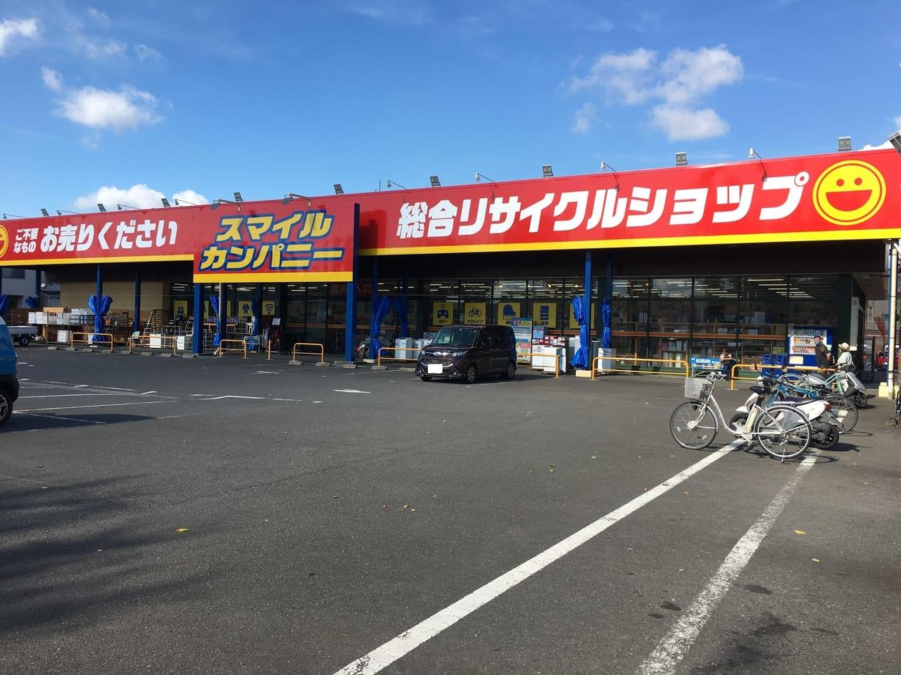 スマイルカンパニー上鶴間店